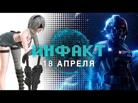 Инфакт от 18.04.2017 [игровые новости] — Star Wars: Battlefront 2, NieR: Automata, Watch Dogs 2… (видео)