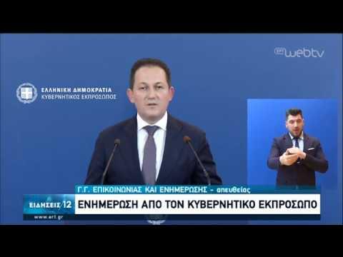 Ενημέρωση του Κυβερνητικού Εκπροσώπου Σ.Πέτσα : Οφείλουμε να ακούμε τους ειδικούς | 04/05/2020 |ΕΡΤ