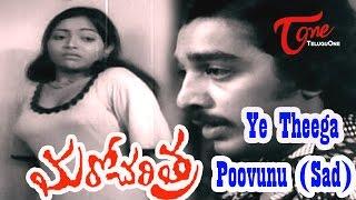 Maro Charitra Movie Songs   Ye Teega Puvvuno  Sad  Video Song   Kamal Hasan  Saritha