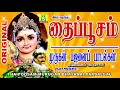 Download Lagu THAIPOOSAM MURUGAN BAJANAI PAADALGAL   TAMIL MURUGAN SONGS  KAVADI SONGS  Mp3 Free