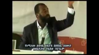 Undeniable Evidence Of The Interference Of The Ethiopian Government Officials In Religious Issues