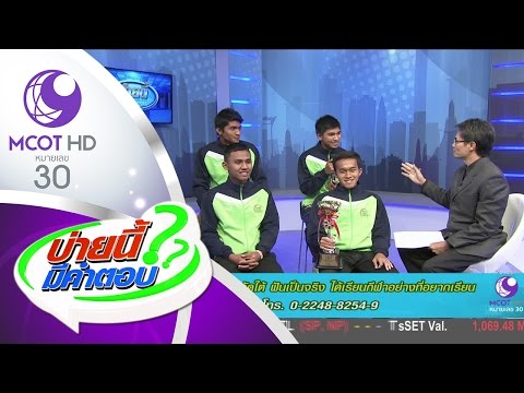 เด็กไทย 5 จังหวัดใต้ ฝันเป็นจริง ได้เรียนกีฬาอย่างที่อยากเรียน (25 เม.ย.60) บ่ายนี้มีคำตอบ