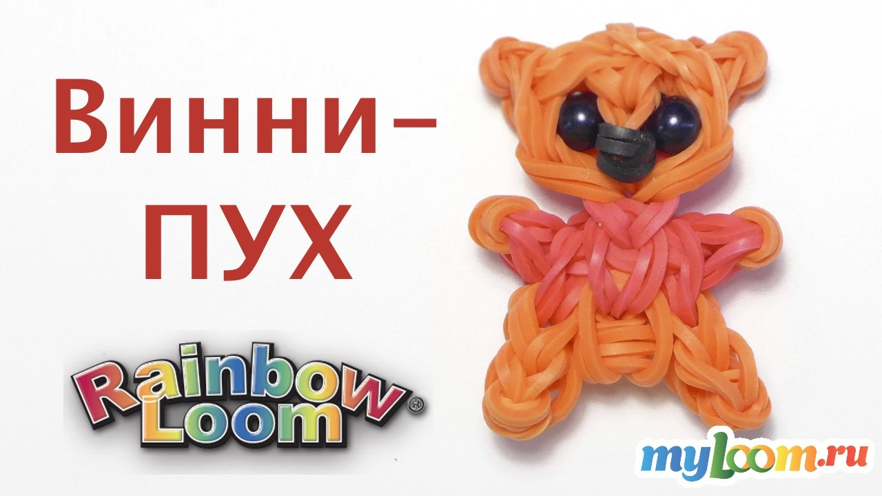 "Плетение. Смотреть онлайн: ВИННИ ПУХ. Серия ""Мини"" из резинок Rainbow Loom Bands. Урок 320 | Rainbow Loom Winnie the Pooh"