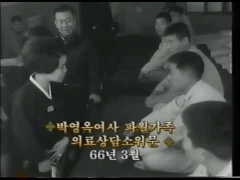 1966년 3월 박영옥여사 파월가족 …