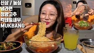 [ENG/JP]농심 신제품 냉라면 리뷰 청양고추 먹방 mukbang Instant Cold Ramen korean eating show