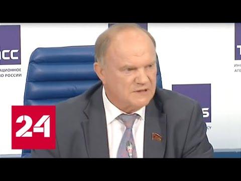 Пресс-конференция руководства КПРФ. Полное видео - DomaVideo.Ru