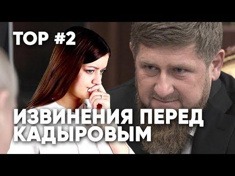 ТОП-5 ИЗВИНЕНИЙ ПЕРЕД КАДЫРОВЫМ - DomaVideo.Ru