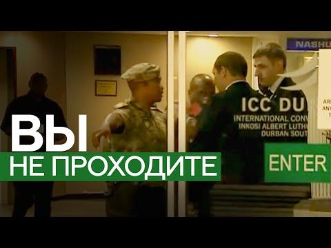 Конфликт российской и африканской охраны на БРИКС (видео)