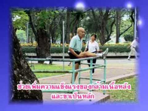 วีดีทัศน์การสอนออกกำลังกายสำหรับผู้สูงวัยเป็นโรคกระดูกพรุน EP 01