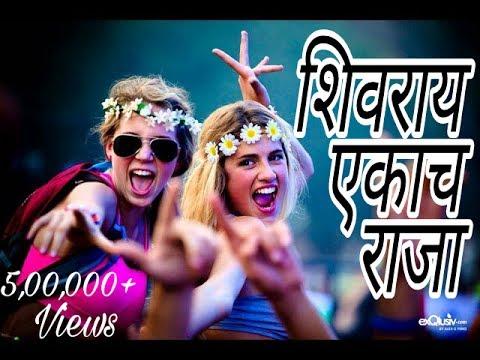 Video Shivray Ekach Raja-शिवराय एकच राजा- Dj Devensh & Navnath  (RemixMarathi.Com) download in MP3, 3GP, MP4, WEBM, AVI, FLV January 2017