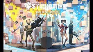 0718 《CSO絕對武力》STUDIO創世者全新模式登場!