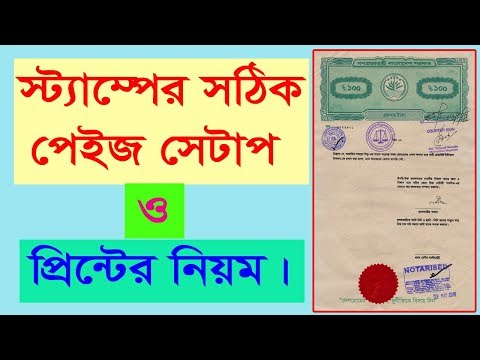 Stamp Paper Print Settings Bangla, How to Page Setup for any Deed or Agreement