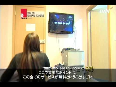 韓国芸能ニュースeNEWS:韓国整形ブーム