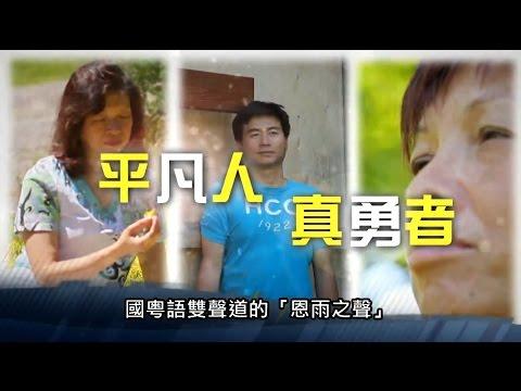 電視節目 TV1286 平凡人真勇者