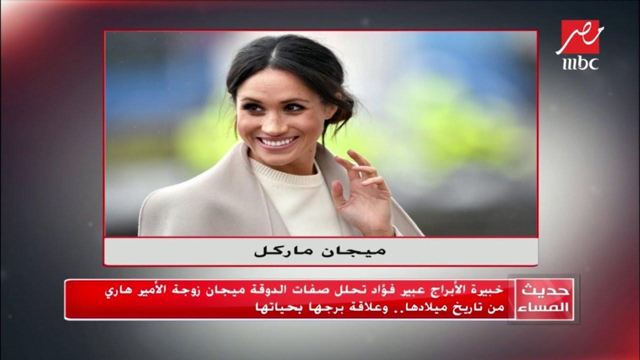 عبير فؤاد تحلل صفات الدوقة ميجان من تاريخ ميلادها