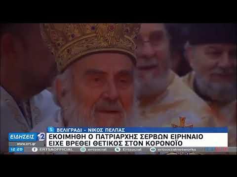 Εκοιμήθη ο Πατριάρχης Σερβίας Ειρηναίος | Νοσηλευόταν με κορονοϊό | 20/11/20 | ΕΡΤ