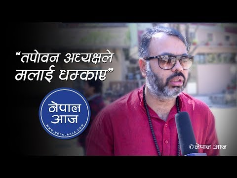 (पक्राउ पर्नुअघि यस्तो भने देव सुन्दरले | Dev Sundar | Nepal Aaja - Duration: 10 minutes.)
