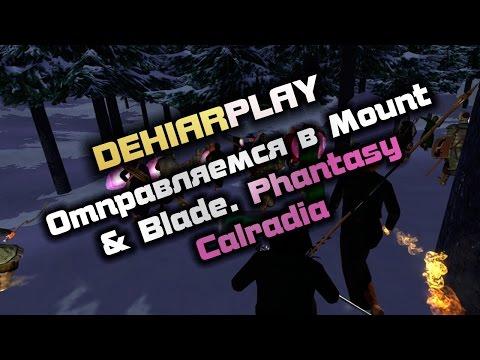 Отправляемся в Mount & Blade. Phantasy Calradia [Магия и волшебство?]