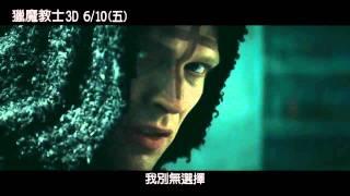 Nonton 【獵魔教士 3D PRIEST】預告片 Film Subtitle Indonesia Streaming Movie Download