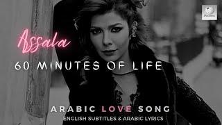 Assala | 60 Minutes of life | English Subtitles (Amazing Love Song)