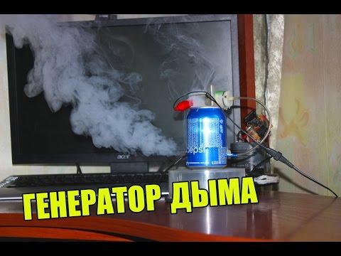 Жидкий дым своими руками с помощью воды