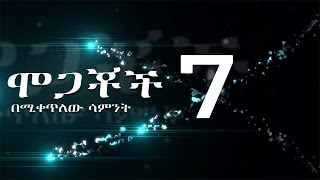 Mogachoch Episode 7 Sneak Peek HD