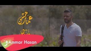 """""""كليب"""" ديرة هلي- عمار حسن 2016"""