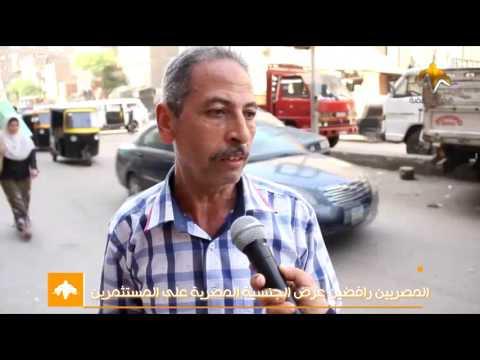 المصريون يرفضون اعطاء الجنسية للمستثمرين من أجل الاموال