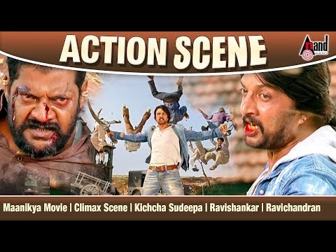 Video Maanikya Movie | Climax Scene | Kichcha Sudeepa | Ravishankar | Ravichandran | Action Scene download in MP3, 3GP, MP4, WEBM, AVI, FLV January 2017