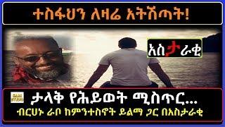 Ethiopia: ተስፋህን ለዛሬ አትሽጣት! ታላቅ የሕይወት ሚስጥር ብርሀኑ ራቦ ከምንተስኖት ይልማ ጋር አስታራቂ