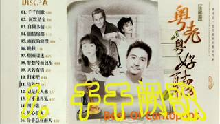 Video Best Of the Cantopops of the 80s & 90s - 2 粤语精选 - 2 MP3, 3GP, MP4, WEBM, AVI, FLV November 2018
