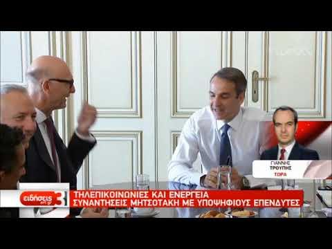 Συναντήσεις του Κ. Μητσοτάκη με υποψήφιους επενδυτές | 14/10/2019 | ΕΡΤ