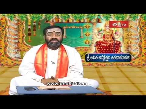 Sri Lalitha Ashtothara Sathanamavali Pravachanam Episode 11 - Part 2