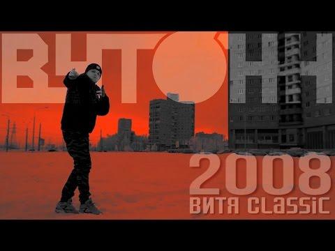 Витя CLassic [ВУТОНН] – 2008 (2016)