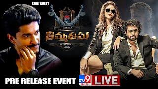 Thimmarusu Pre Release Event LIVE | Satyadev | Nani | Priyanka Jawalkar