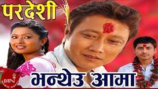PARDESHI Bhanteu Aama by Usha Magar
