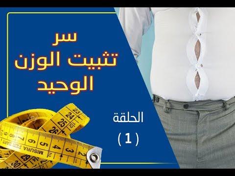 الطريقة الوحيدة الصحيحة عشان تنزل وزنك وتضمن تثبيت الوزن بعد النزول / د. أحمد شلبي