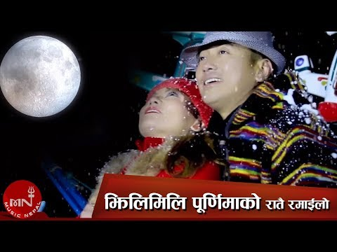 New Super Hit Song Jhilimili Purnimako Ratai Ramailo by Ramji Khand & Amrita Lungeli Magar HD