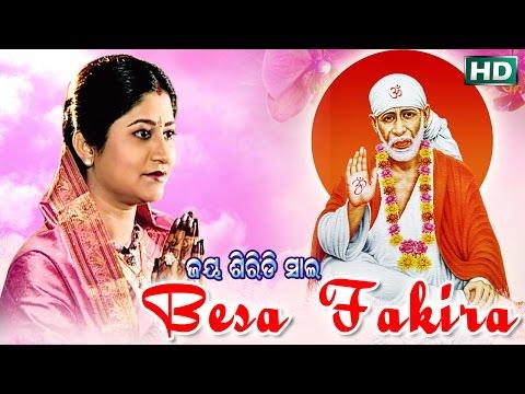BESA FAKIRA ବେଶ ଫକିର || Album- Jay Siridi Sai || Namita Agrawal || SARTHAK MUSIC