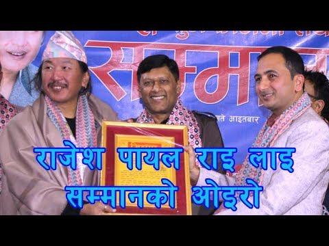 (राजेश पायल राइ लाइ सम्मान को ओइरो Rajesh Payal Rai...10 min.)
