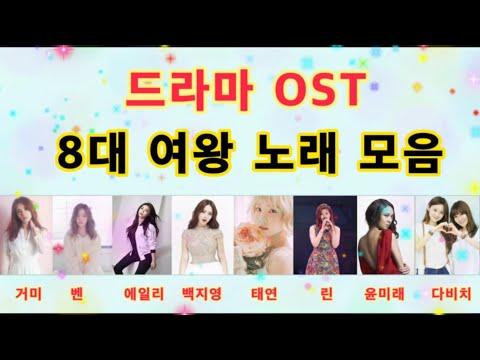 드라마 OST 8대여왕 노래 모음(광고 없음)
