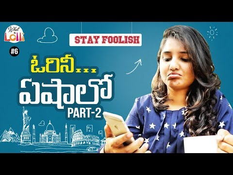 Stay Foolish - Ori Nee Yeshaalo - New Comedy Web Series | Episode #6 - Part #2 | What The Lolli