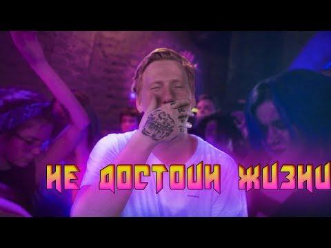 DК - Не достоин жизни - DomaVideo.Ru