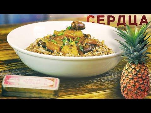 Куриные сердечки с ананасом - DomaVideo.Ru