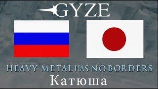 ロシア民謡 カチューシャ メタル by GYZE