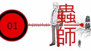 AniMatt Reviews 01- Mushi-shi 蟲師