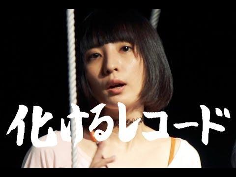 """, title : 'ニガミ17才「化けるレコード」MV  (Nigami 17th birthday!!  """"bakeru record"""" )'"""