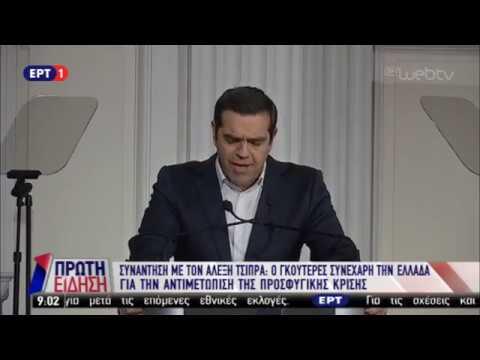 Αλ. Τσίπρας: «Ο ελληνικός λαός απέδειξε σε πολύ δύσκολες στιγμές ότι μπορεί να δείξει αλληλεγγύη»