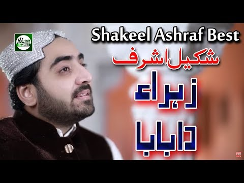 Video ZAHRA DA BABA BARA PYAR KARDA - SHAKEEL ASHRAF - OFFICIAL HD VIDEO - HI-TECH ISLAMIC download in MP3, 3GP, MP4, WEBM, AVI, FLV January 2017