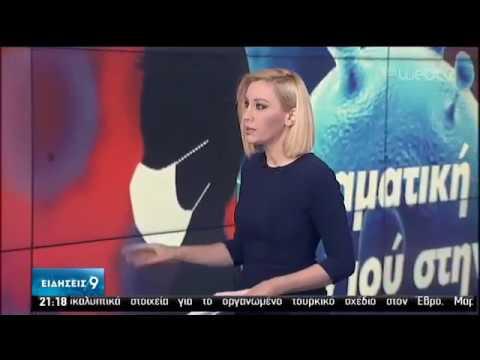 Δραματική αύξηση του κορονοϊού στην Ιταλία | 05/03/2020 | ΕΡΤ